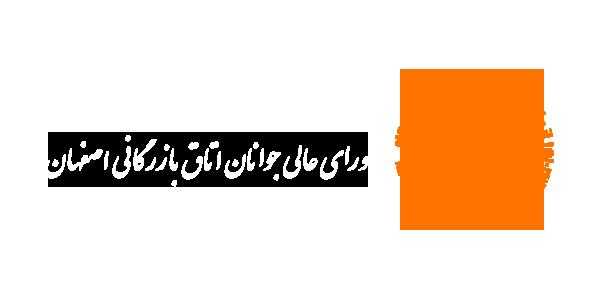 شورای عالی جوانان اتاق بازرگانی اصفهان