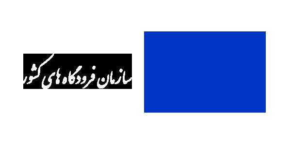 سازمان فرودگاه های کشور